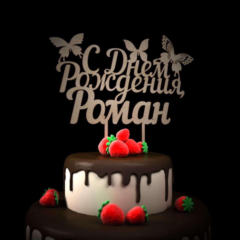 Смешное поздравление с днем рождения романа