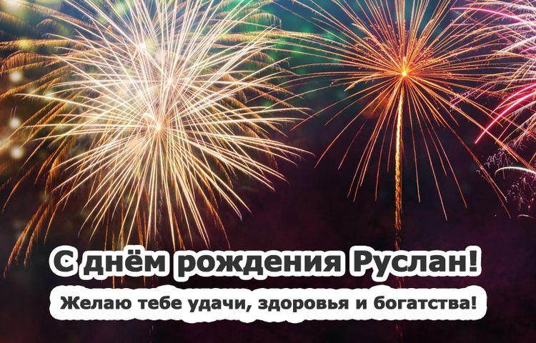 https://proprikol.ru/wp-content/uploads/2020/01/prikolnye-kartinki-i-otkrytki-s-dnem-rozhdeniya-ruslan-3.jpg