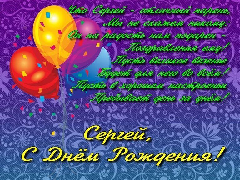 С днем рождения открытки мальчику сереже