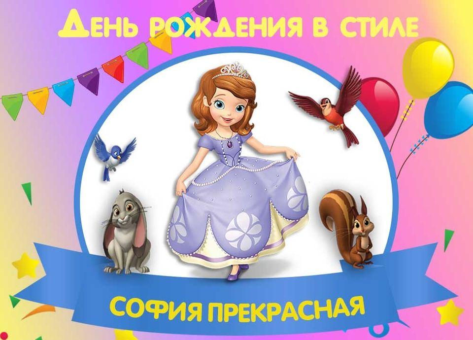 Открытки с днем рождения софия 3 года
