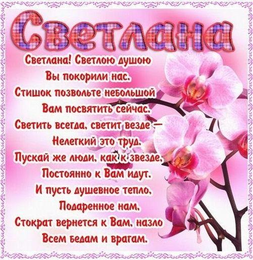s-dnem-rozhdeniya-svetlana-krasivie-pozdravleniya-otkritki foto 17