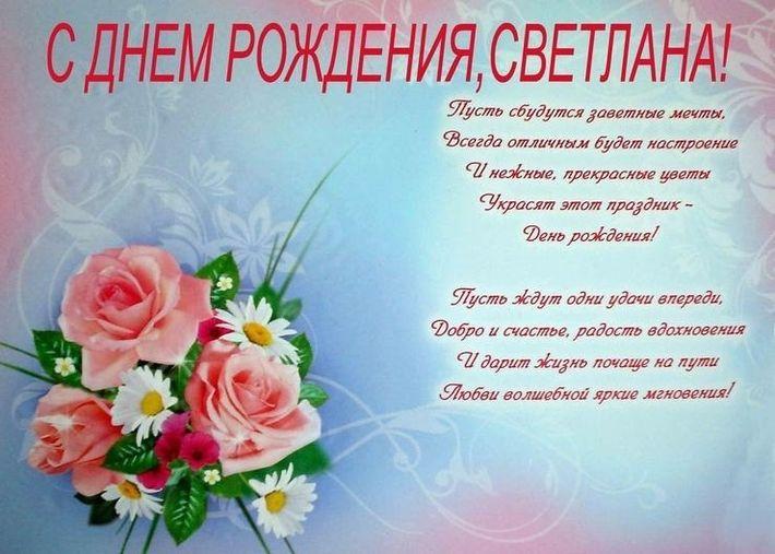 pozdravleniya-s-dnem-rozhdeniya-zhenshine-svetlane-otkritki foto 12