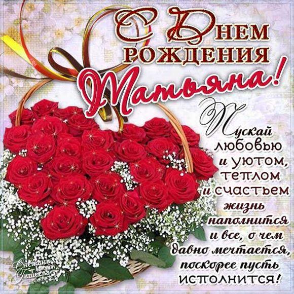 pozdravleniya-s-dnem-rozhdeniya-zhenshine-otkritki-tatyane foto 9
