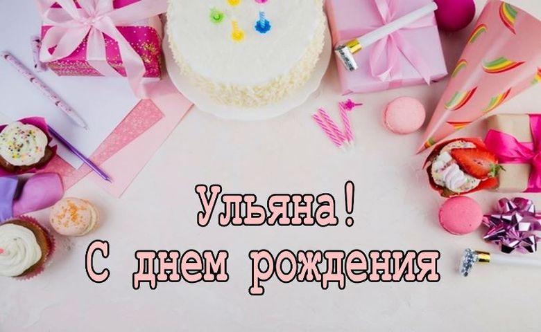 советское поздравления с днем рождения ульяне прикольные в стихах время всё чаще