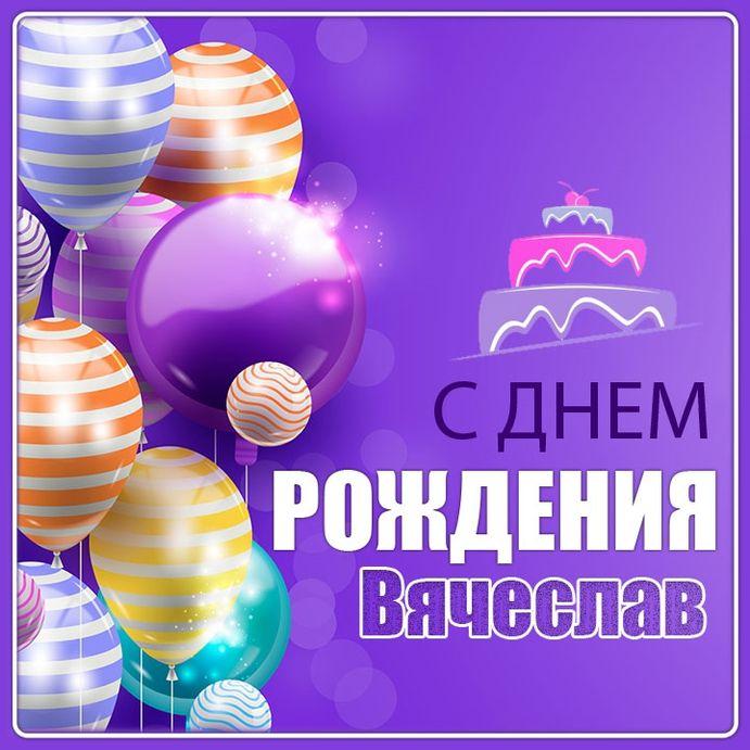 Поздравления с днем рождения имени вячеслав