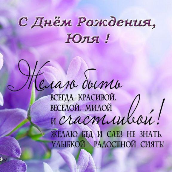 otkritka-pozdravlenie-s-dnem-rozhdeniya-yulya foto 8