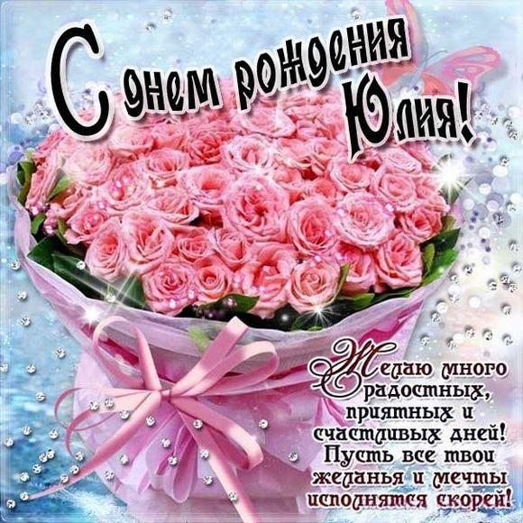 otkritka-pozdravlenie-s-dnem-rozhdeniya-yulya foto 6