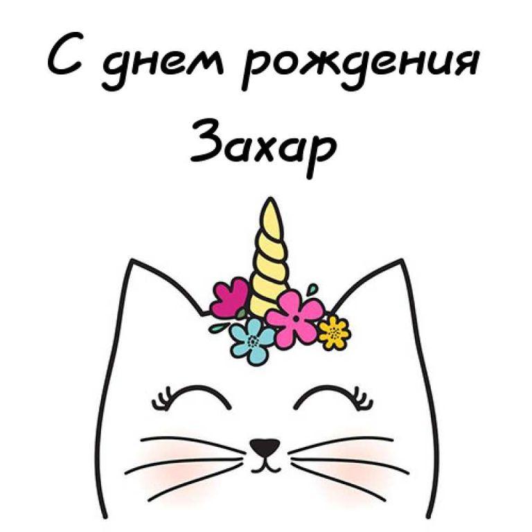 Картинка с днем рождения захар