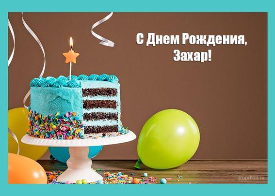 картинка с днем рождения захар тельняшку свяжу