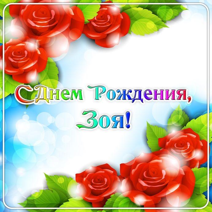 цветовод должен красивая картинка с днем рождения поздравляю ася молодые