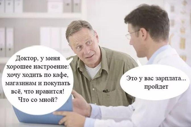 Анекдот Про Зарплату
