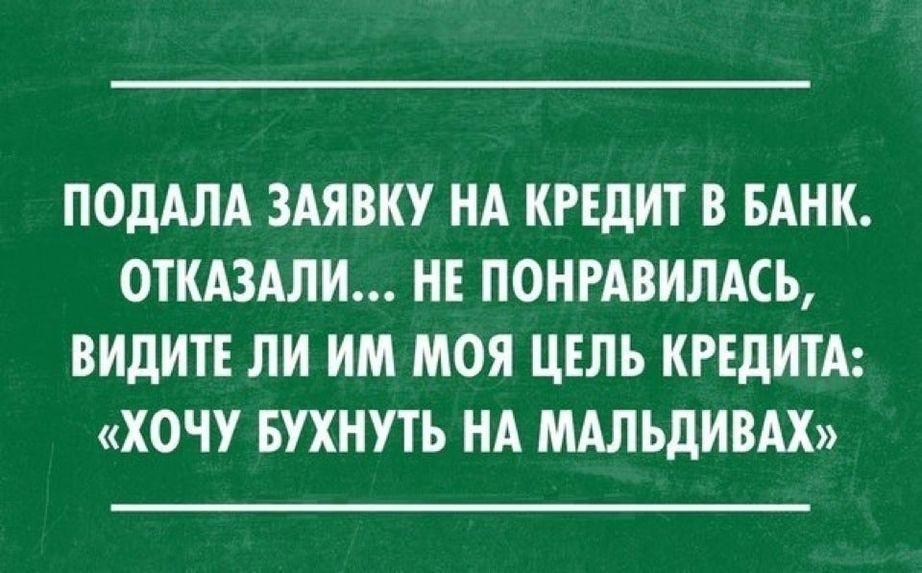Анекдоты Про Банк